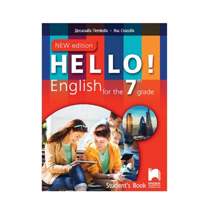 Picture of English textbook Hello!, for 7th grade, Prosveta
