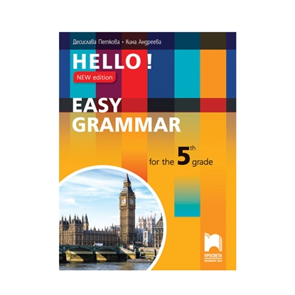 Picture of  Practical English grammar Hello!, for 5th grade, New edition - Easy Grammar, Prosveta