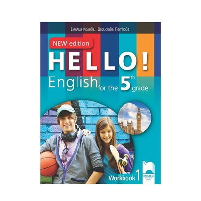 Picture of English orkbook № 1 Hello !, for 5th grade, New Edition, Prosveta
