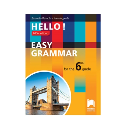 Picture of Practical English grammar Hello!, for 6th grade, New edition - Easy Grammar, Prosveta