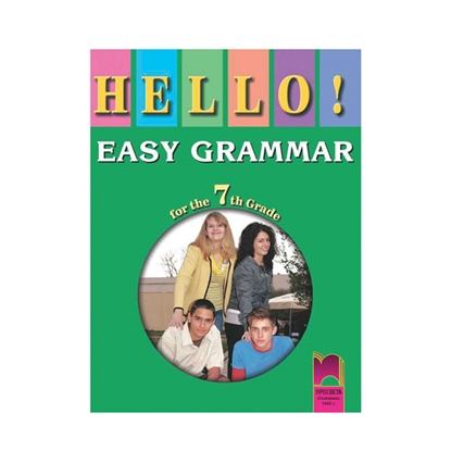 Picture of Practical English grammar Hello!, for 7th grade, Prosveta