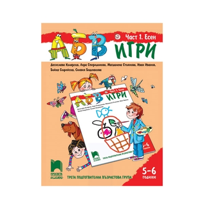 Picture of Cognitive book ABC games, for 5 - 6 year old children, part 1 - Autumn, Prosveta