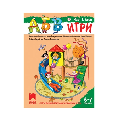 Picture of Cognitive book ABV games for 6-7 year old children, part 1 - Autumn, Prosveta