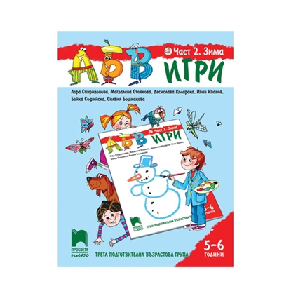 Picture of Cognitive book ABV games for 5 - 6 year old children, part 2 - Winter, Prosveta