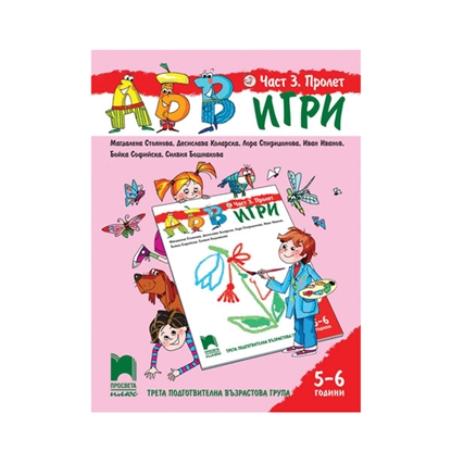 Picture of Cognitive book ABV games, for 5 - 6 year old children, part 3 - Spring, Prosveta