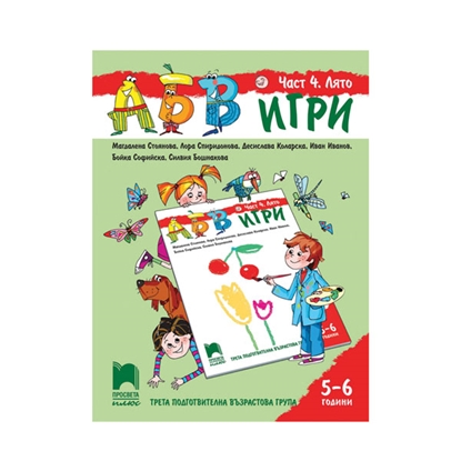 Picture of Cognitive book ABV games, for 5 - 6 year old children, part 4 - Summer, Prosveta