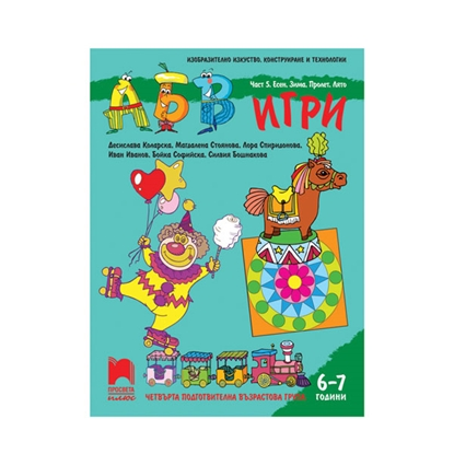 Picture of Cognitive book ABV games, for 6 - 7 years old children, part 5 - Autumn, winter, spring, summer, Prosveta