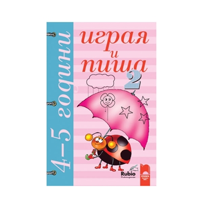 Picture of I play and write, book 2, for 4 - 5 year old children, Prosveta