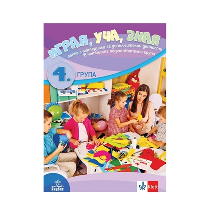 Picture of I play, I study, I know - folder with materials for additional activities, for the fourth preparatory group, Bulvest 2000