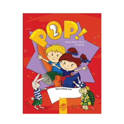 Picture of Childrens book POP! 2, for 5-6 year old children, Prosveta