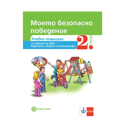 Picture of Textbook - My safety attitude, for 2nd group in kindergarten, Bulvest 2000