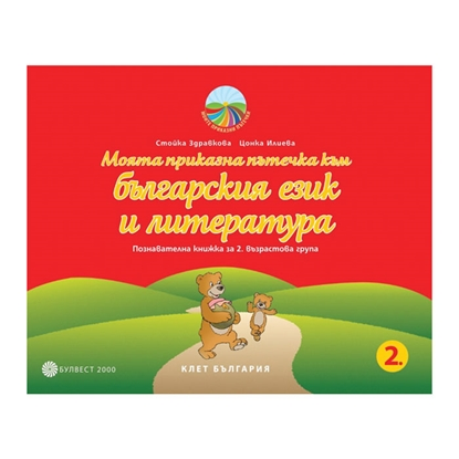 Picture of Cognitive book - My fairy path to the Bulgarian language and literature, for 2nd age groups in the kindergarten, Bulvest 2000