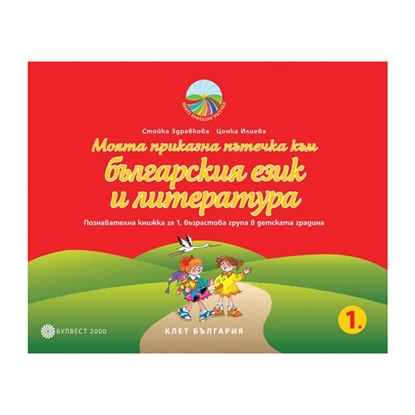 Picture of Cognitive book - My fairyt path to the Bulgarian language and literature, for 1st age group in kindergarten, Bulvest 2000