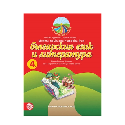 Picture of Cognitive book - My fairy path to the Bulgarian language and literature, for 4th age group in kindergarten, Bulvest 2000