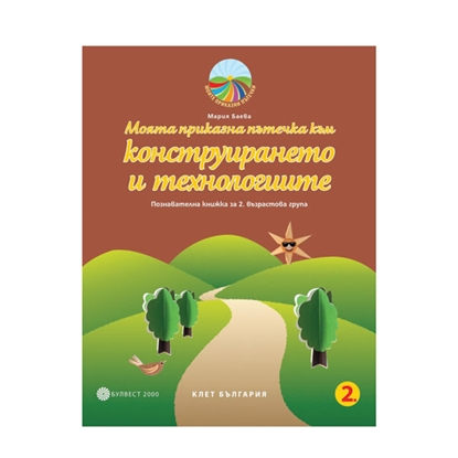 Picture of Cognitive book - My fairy path to constuction and technology, for 2nd age group in kindergarten, Bulvest 2000