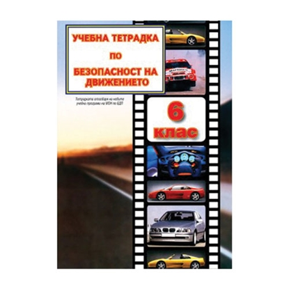 Picture of  Traffic road safety workbook, for theoretical training, for 6th grade, A5